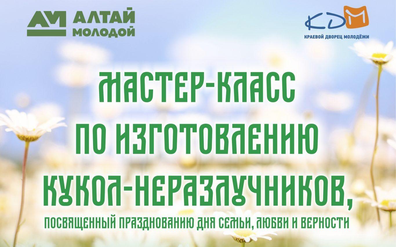 В День семьи, любви верности в Алтайском крае пройдёт творческий онлайн-мастер-класс