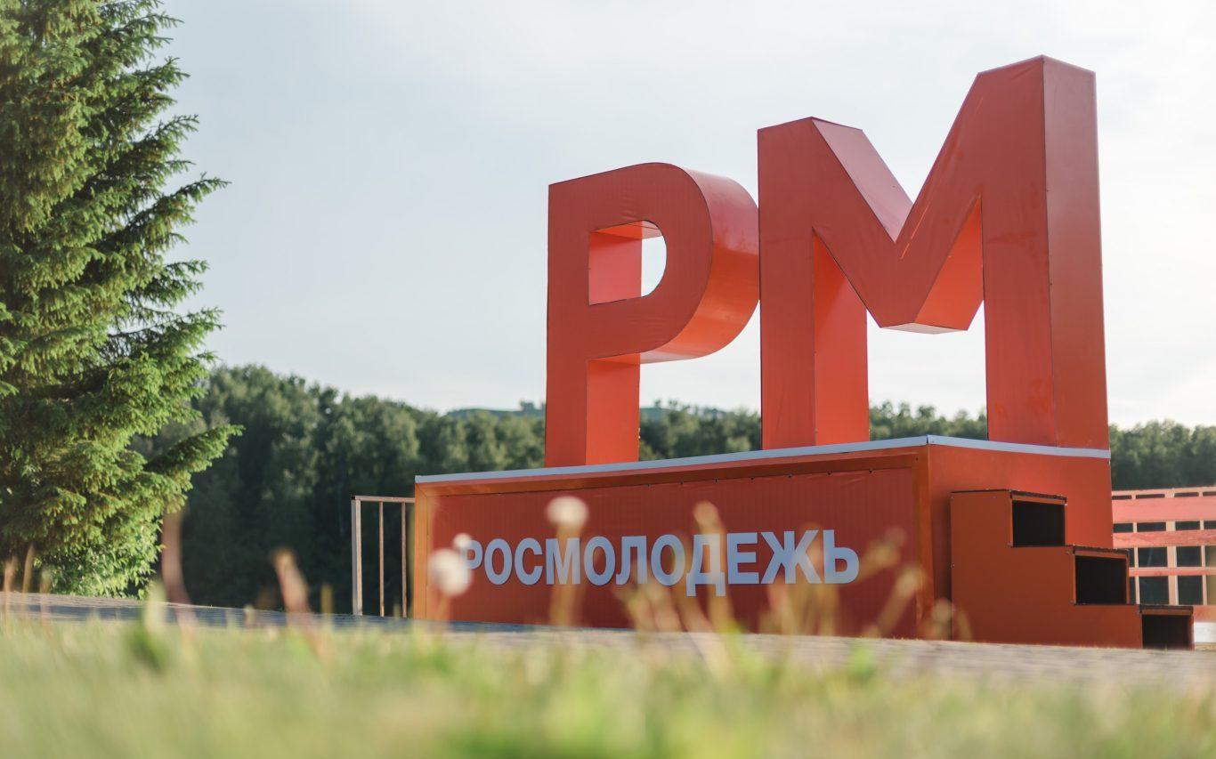 В Барнауле пройдёт семинар-совещание экспертов Росмолодёжи с представителями молодёжной политики Сибири