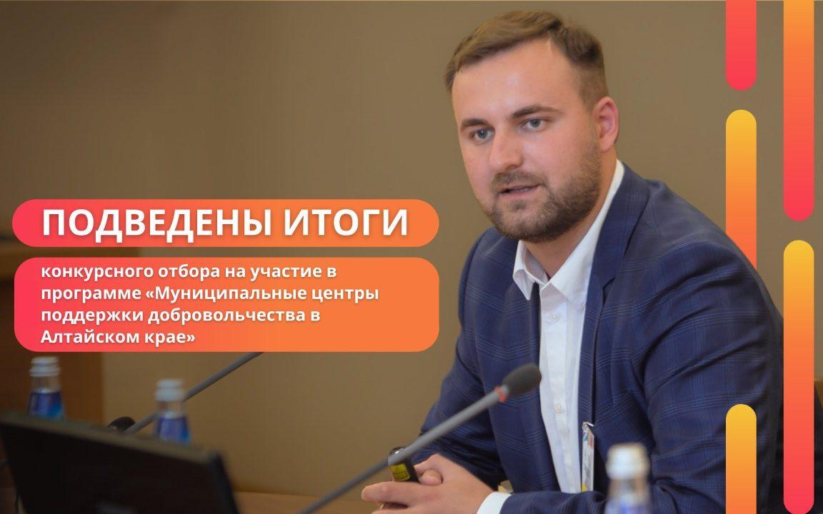 Подведены итоги конкурсного отбора на участие в программе «Муниципальные центры поддержки добровольчества (волонтерства) в Алтайском крае»