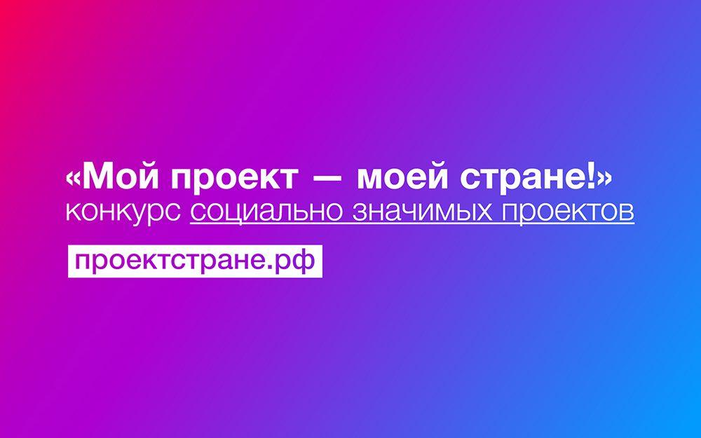 Открыт приём заявок на конкурс «Мой проект – моей стране!»