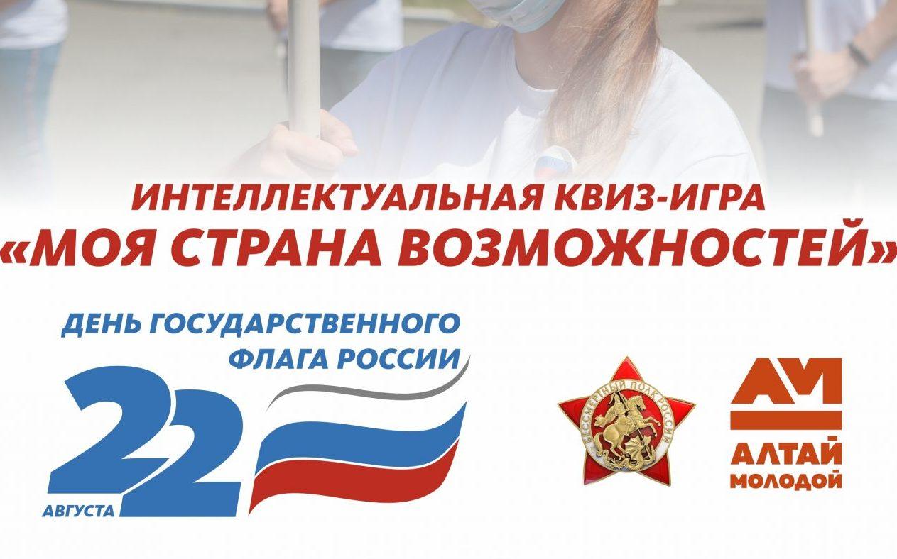Ко Дню российского флага в Алтайском крае пройдет молодежный квиз