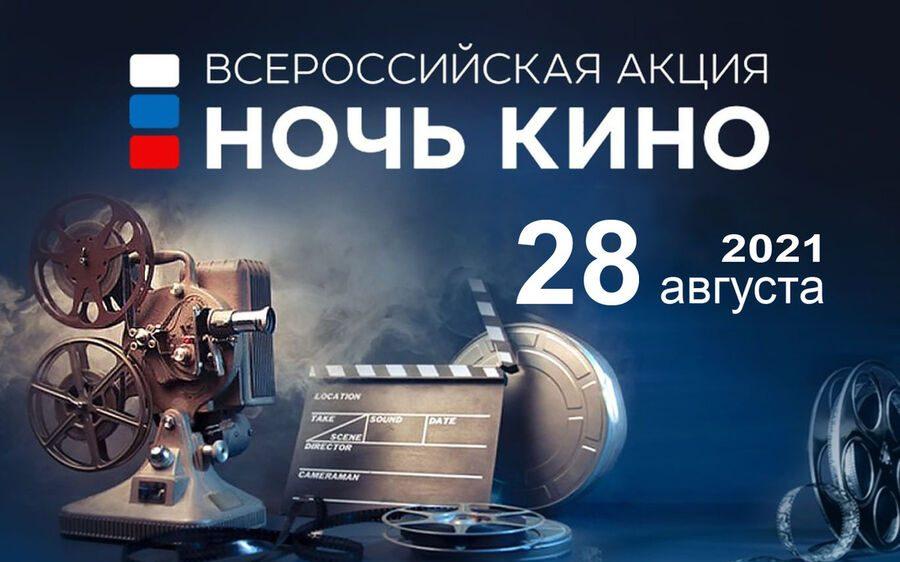 Всероссийская акция «Ночь кино»: где посмотреть фильмы бесплатно?