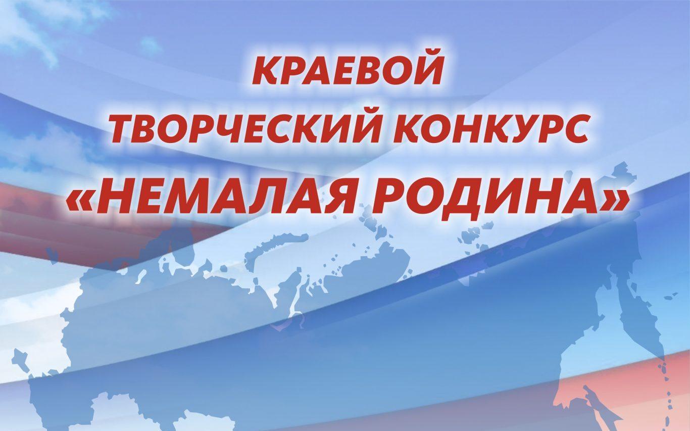 Ко Дню российского флага в Алтайском крае объявлен творческий конкурс