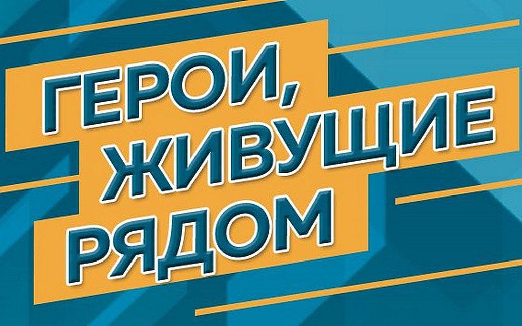 Алтайскую молодежь приглашают поучаствовать в конкурсе «Герои, живущие рядом»