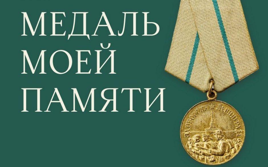 Жители Алтайского края могут принять участие в акции «Медаль моей памяти»
