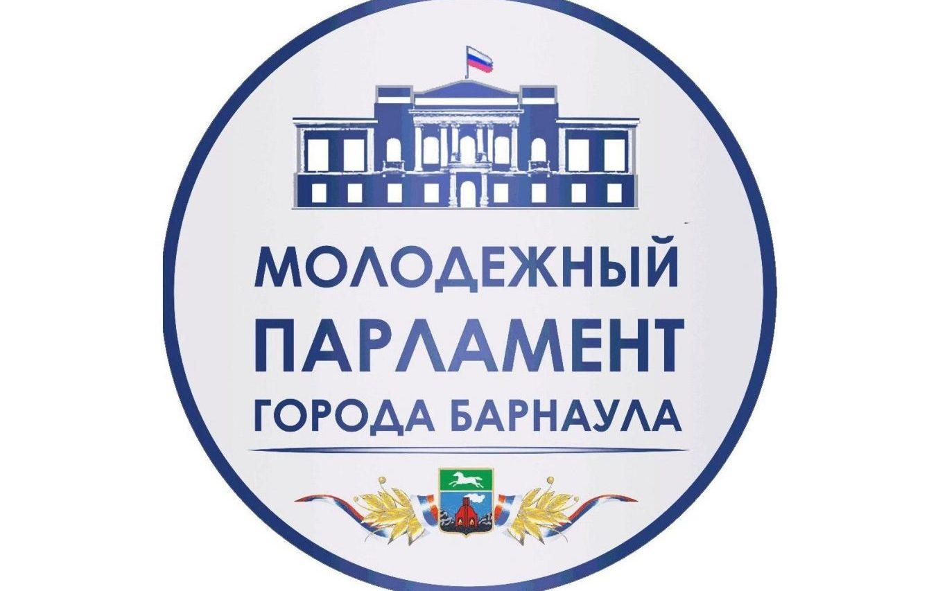 В краевой столице формируют молодежный Парламент города XII созыва