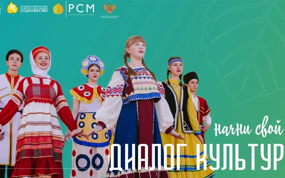 Стартовала регистрация на Всероссийский проект «Диалог культур»