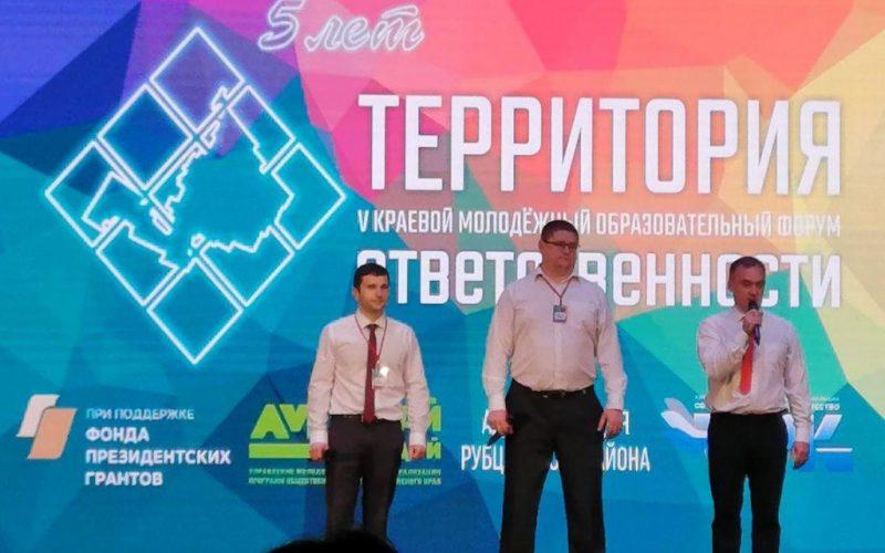 Образовательный форум «Территория ответственности» прошел в Алтайском крае