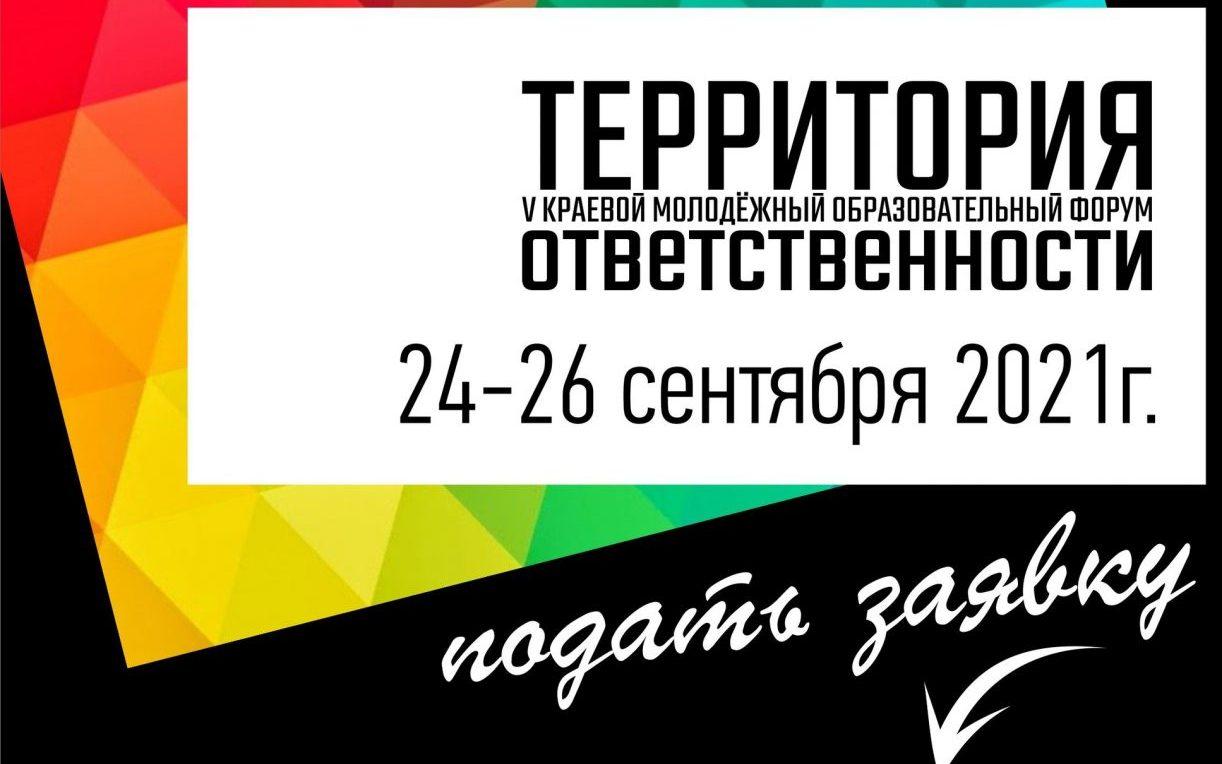 Краевой молодежный образовательный форум «Территория Ответственности» ждет участников