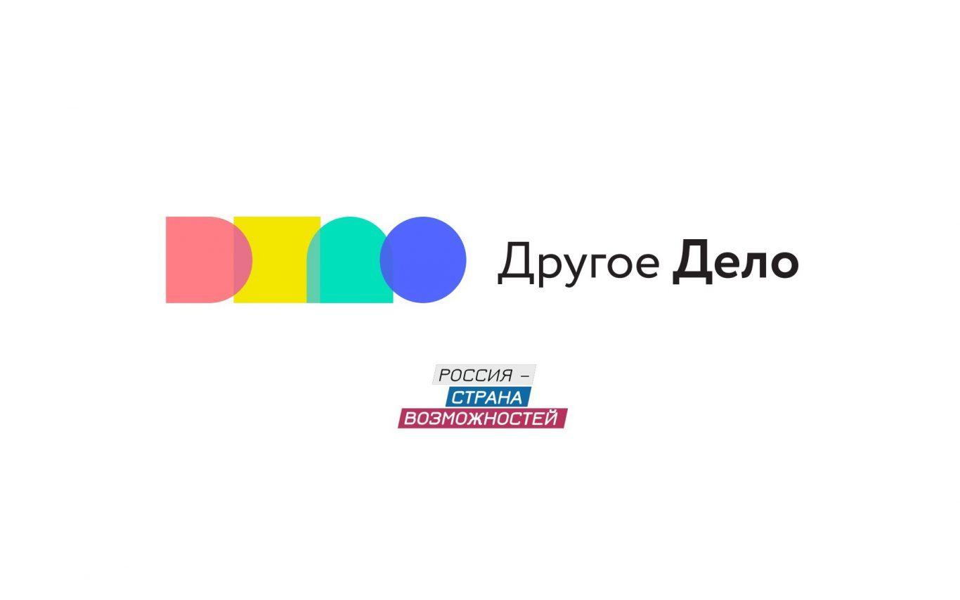 «Другое дело»: в России начала работу платформа для социально полезных действий