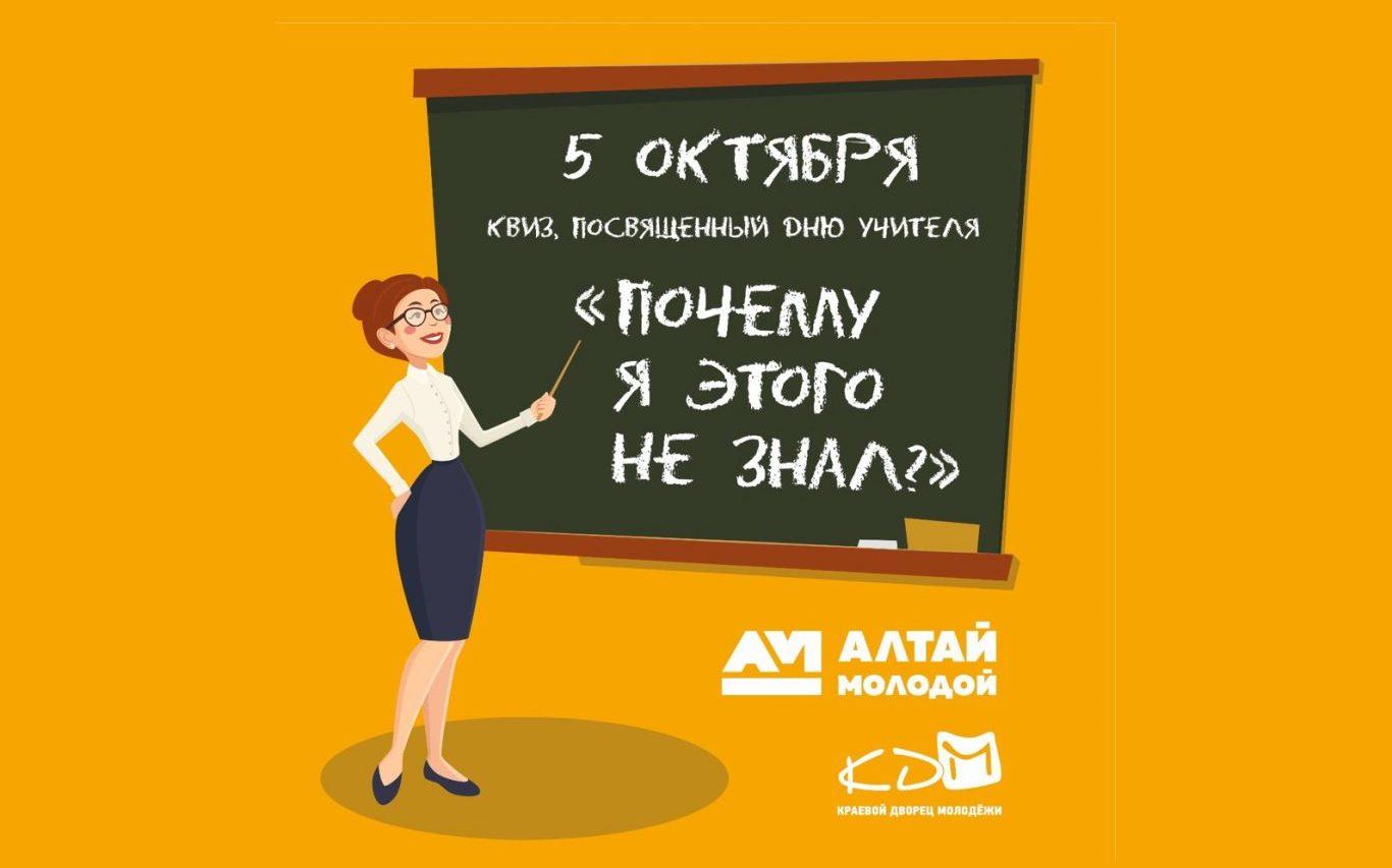 В День учителя молодежь Алтая сыграет в интеллектуальную игру