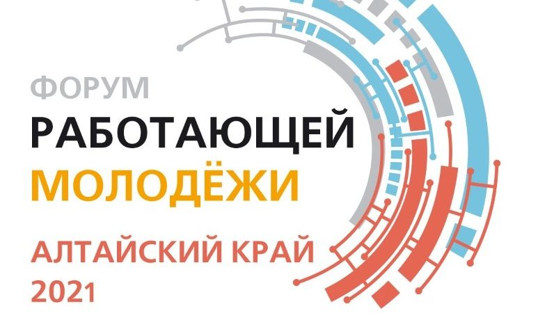 В конце сентября в Алтайском крае пройдет Форум работающей молодежи